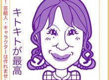 室井滋さん似顔絵スタンプ