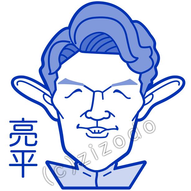 鈴木亮平さん似顔絵スタンプ