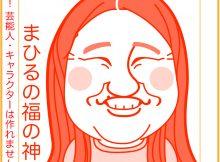ガンバレルーヤよしこさん似顔絵スタンプ