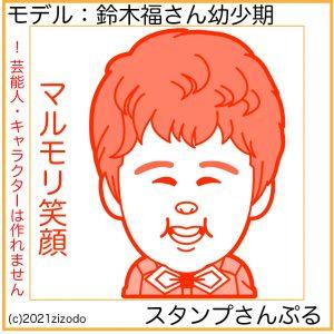 鈴木福さん似顔絵スタンプ