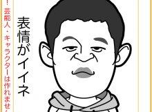 四千頭身後藤さん似顔絵スタンプ